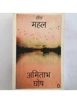 Shish Mahal - Novel
